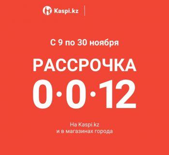 Рассрочка kaspi.kz